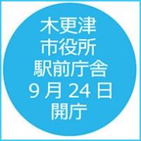 木更津市役所駅前庁舎開庁