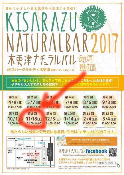 20171118naturalbar