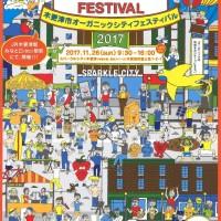 20171126festa-001